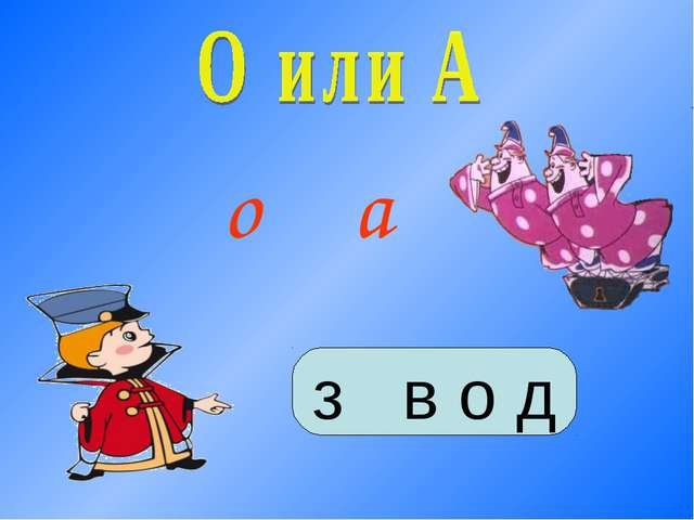 з в о д о а