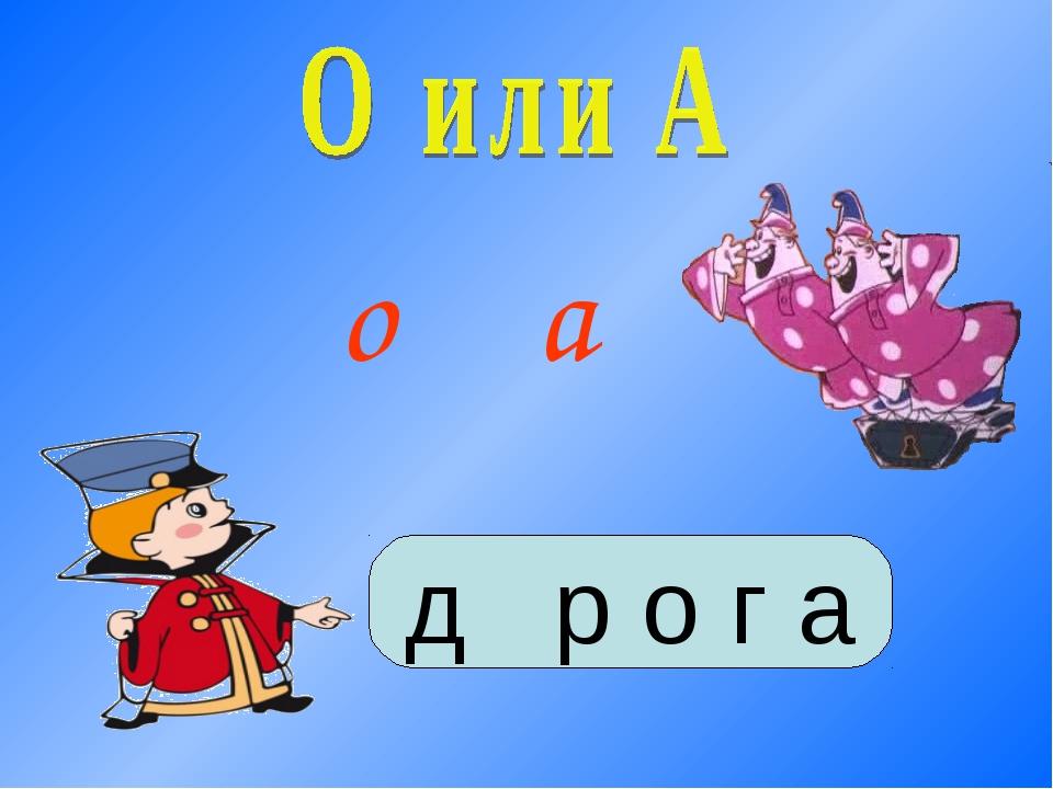д р о г а о а