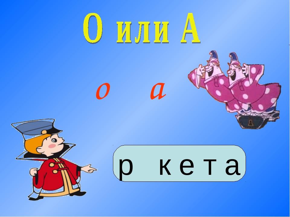 р к е т а о а