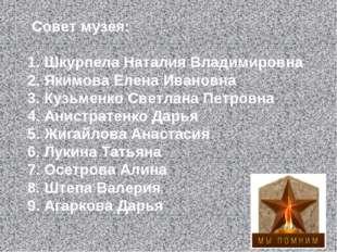 Совет музея: 1. Шкурпела Наталия Владимировна 2. Якимова Елена Ивановна 3. К