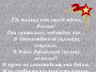 Где только нет сынов твоих, Россия! Они сражались, побеждая зло... В Отечес
