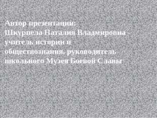 Автор презентации: Шкурпела Наталия Владмировна – учитель истории и обществоз
