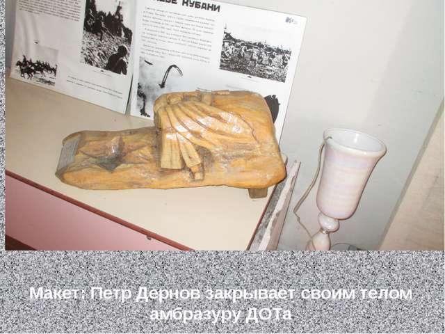 Макет: Петр Дернов закрывает своим телом амбразуру ДОТа