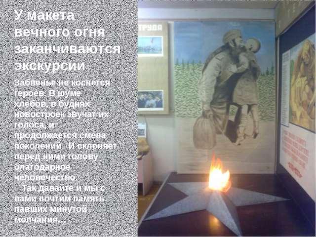 У макета вечного огня заканчиваются экскурсии Забвенье не коснется героев. В...