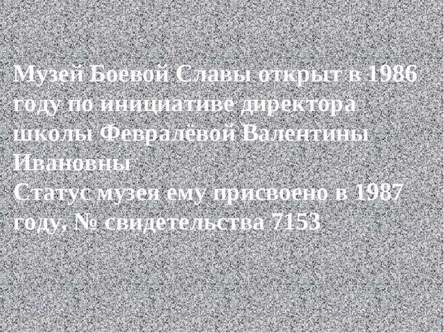 Музей Боевой Славы открыт в 1986 году по инициативе директора школы Февралёво...