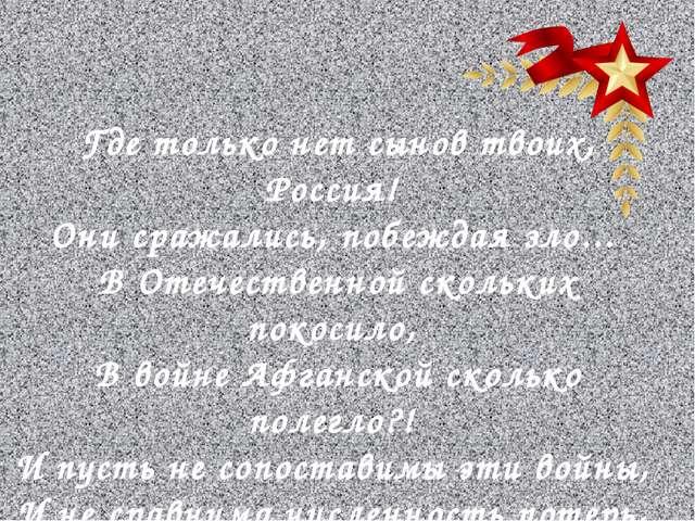 Где только нет сынов твоих, Россия! Они сражались, побеждая зло... В Отечес...