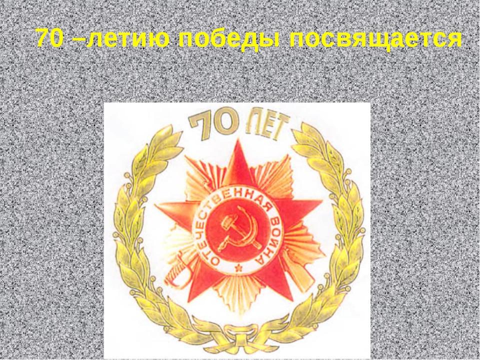 70 –летию победы посвящается