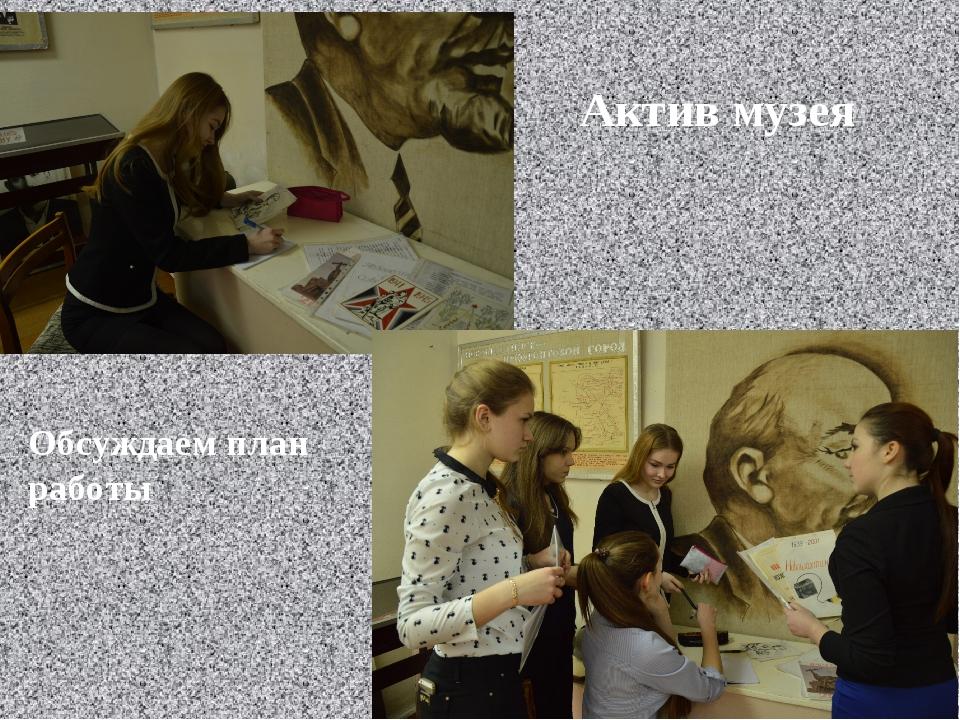 Актив музея Обсуждаем план работы