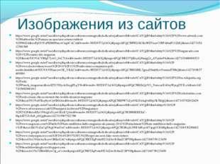 Изображения из сайтов https://www.google.ru/url?sa=i&rct=j&q=&esrc=s&source=i
