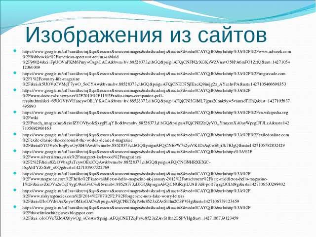 Изображения из сайтов https://www.google.ru/url?sa=i&rct=j&q=&esrc=s&source=i...