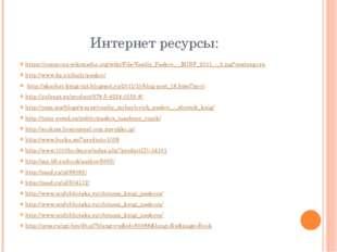 Интернет ресурсы: https://commons.wikimedia.org/wiki/File:Vasiliy_Peskov_-_MI