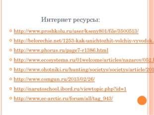 Интернет ресурсы: http://www.proshkolu.ru/user/kseny801/file/3500513/ http://