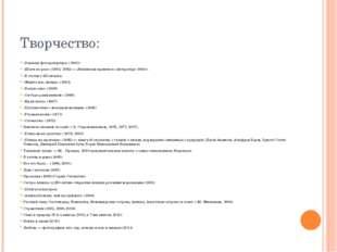 Творчество: «Записки фоторепортёра» (1960) «Шаги по росе» (1963, 1982) — Лени