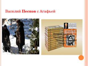 ВасилийПесковс Агафьей