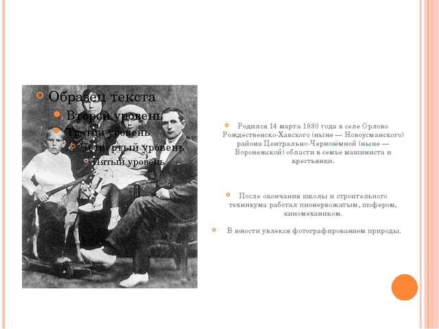 Родился 14 марта 1930 года в селе Орлово Рождественско-Хавского (ныне — Новоу...