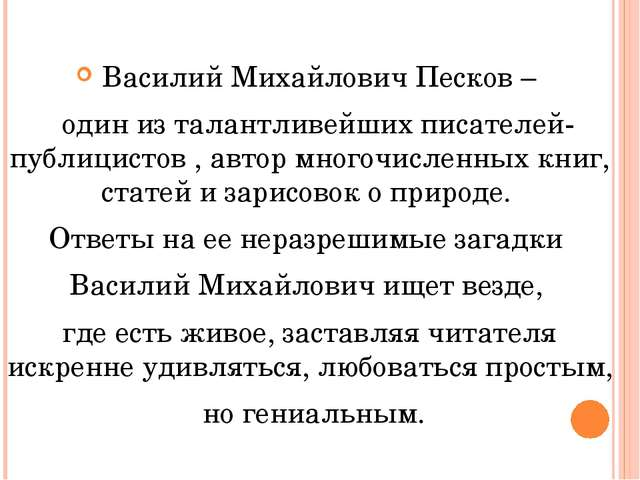 Василий Михайлович Песков – один из талантливейших писателей-публицистов , а...