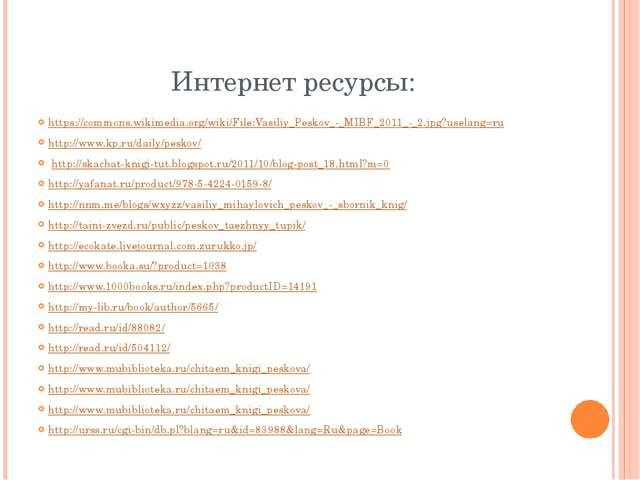 Интернет ресурсы: https://commons.wikimedia.org/wiki/File:Vasiliy_Peskov_-_MI...