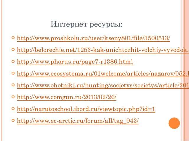 Интернет ресурсы: http://www.proshkolu.ru/user/kseny801/file/3500513/ http://...