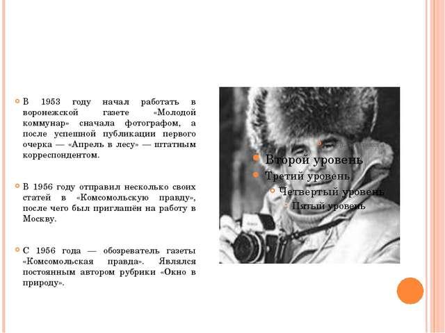 В 1953 году начал работать в воронежской газете «Молодой коммунар» сначала ф...