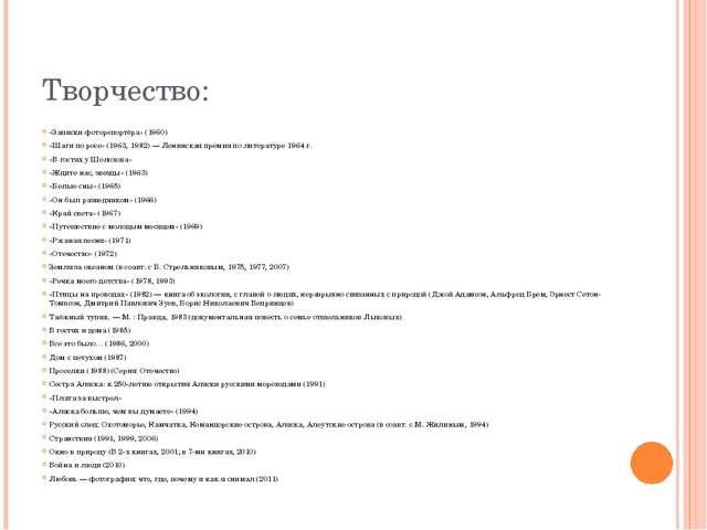 Творчество: «Записки фоторепортёра» (1960) «Шаги по росе» (1963, 1982) — Лени...