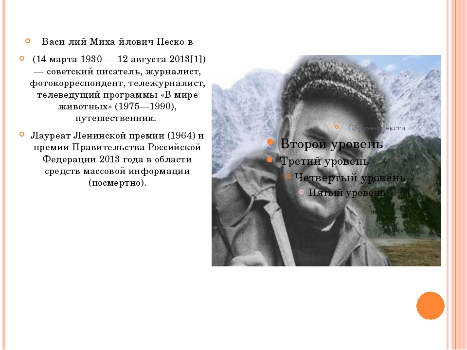 Васи́лий Миха́йлович Песко́в (14 марта 1930 — 12 августа 2013[1]) — советский...