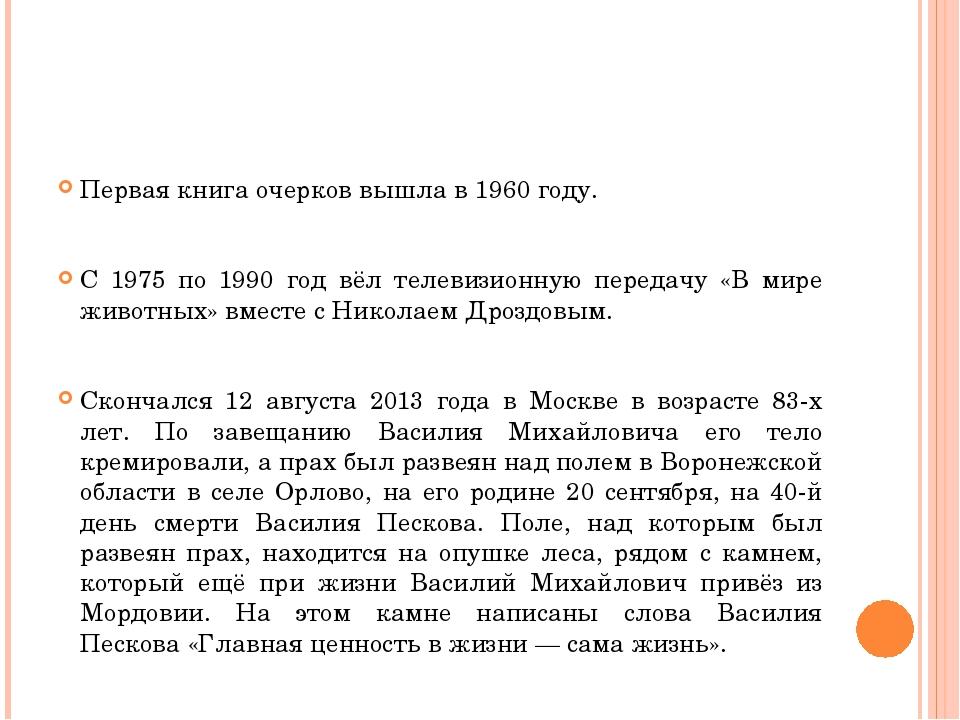Первая книга очерков вышла в 1960 году.  С 1975 по 1990 год вёл телевизионну...