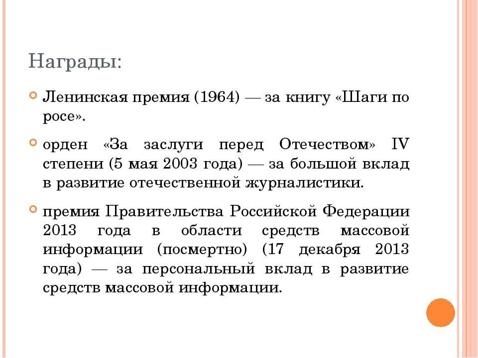 Награды: Ленинская премия (1964) — за книгу «Шаги по росе». орден «За заслуги...