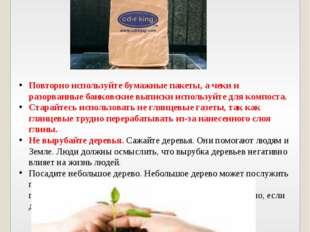 Покупайте бумагу (туалетную, салфетки, писчую) изготовленную из переработанны