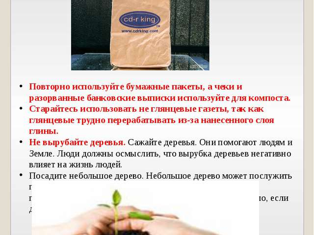 Покупайте бумагу (туалетную, салфетки, писчую) изготовленную из переработанны...