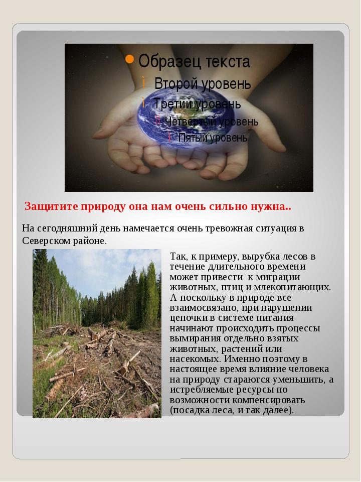 Защитите природу она нам очень сильно нужна.. На сегодняшний день намечается...