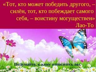 «Тот, кто может победить другого, – силён, тот, кто побеждает самого себя, –