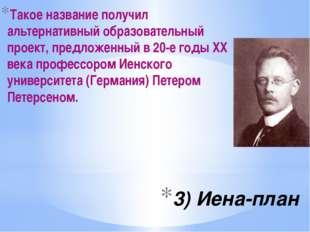 3) Иена-план Такое название получил альтернативный образовательный проект, пр