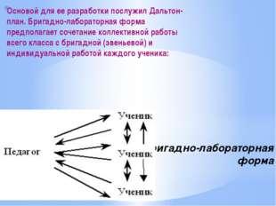 4) Бригадно-лабораторная форма Основой для ее разработки послужил Дальтон-пла