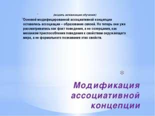 Модификация ассоциативной концепции (модель активизации обучения) Основой мо