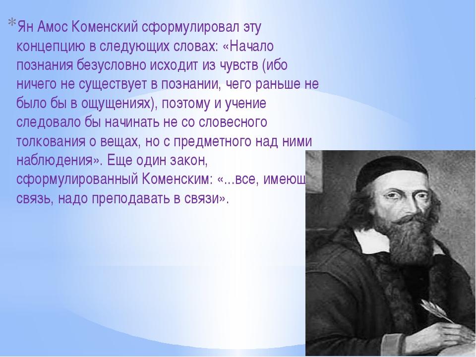 Ян Амос Коменский сформулировал эту концепцию в следующих словах: «Начало по...