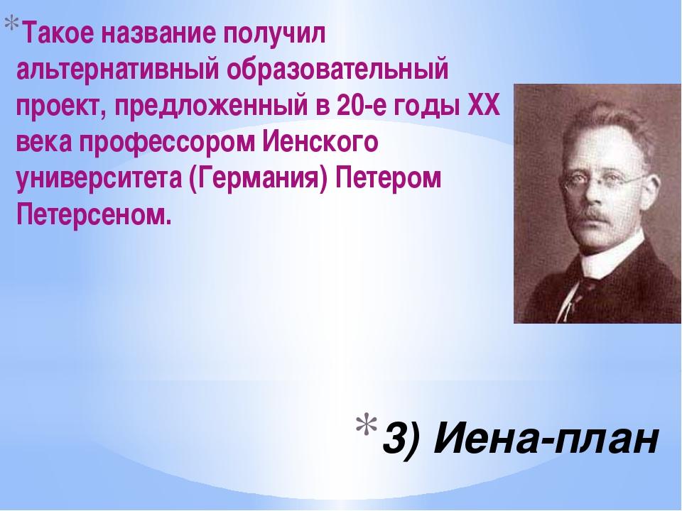 3) Иена-план Такое название получил альтернативный образовательный проект, пр...