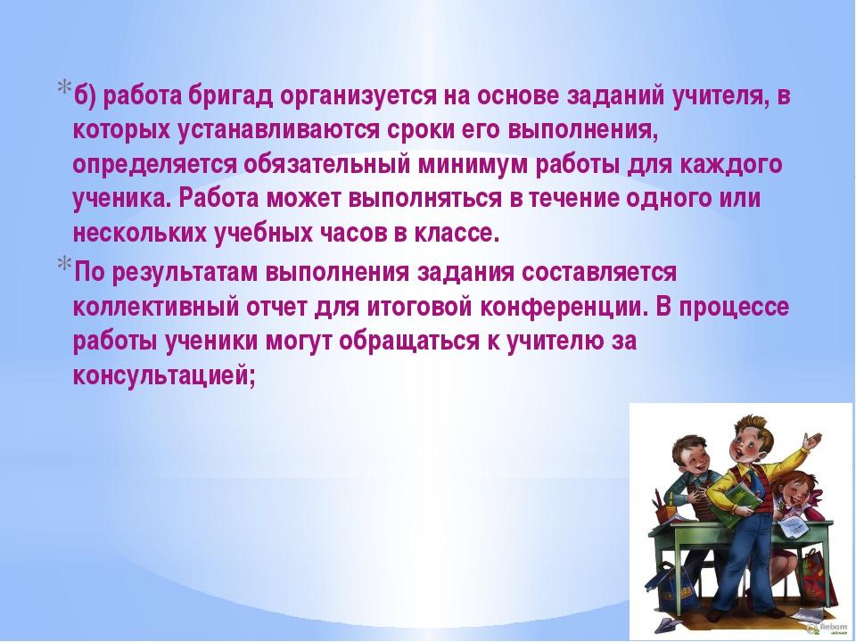 б) работа бригад организуется на основе заданий учителя, в которых устанавли...