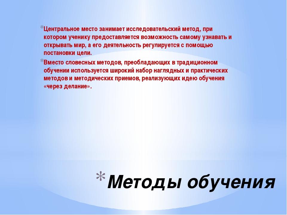 Методы обучения Центральное место занимает исследовательский метод, при котор...