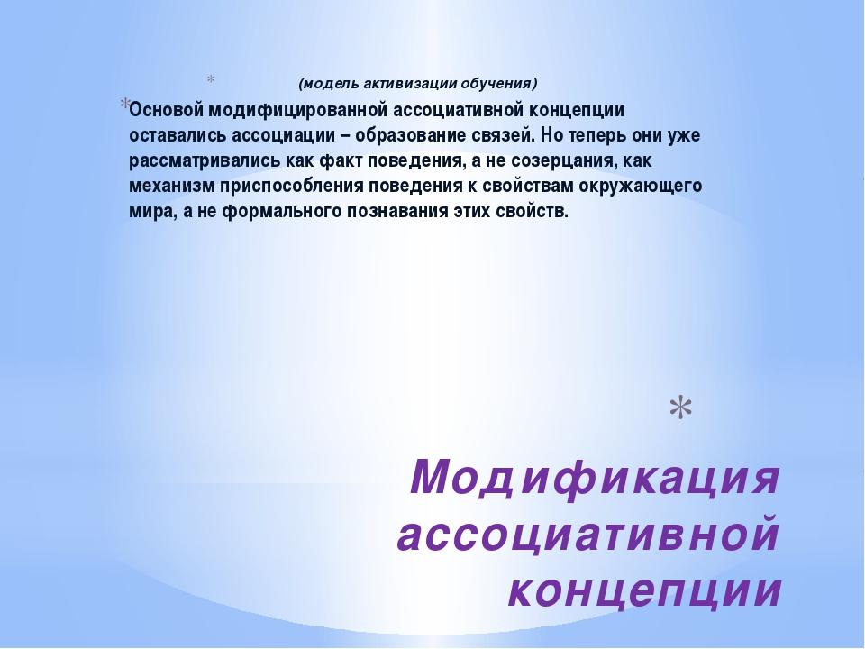 Модификация ассоциативной концепции (модель активизации обучения) Основой мо...