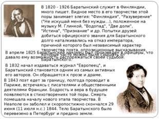 В 1820 - 1926 Баратынский служит в Финляндии, много пишет. Видное место в его