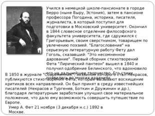 Учился в немецкой школе-пансионате в городе Верро (ныне Выру, Эстония), затем