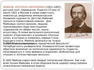 В 1837 Майков поступил на юридический факультет Петербургского университета.