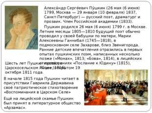 Алекса́ндр Серге́евич Пу́шкин (26 мая (6 июня) 1799, Москва — 29 января (10 ф