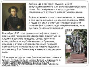 Александр Сергеевич Пушкин имеет репутацию великого или величайшего русского