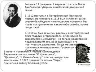 Родился 19 февраля (2 марта н.с.) в селе Мара Тамбовской губернии в небогатой