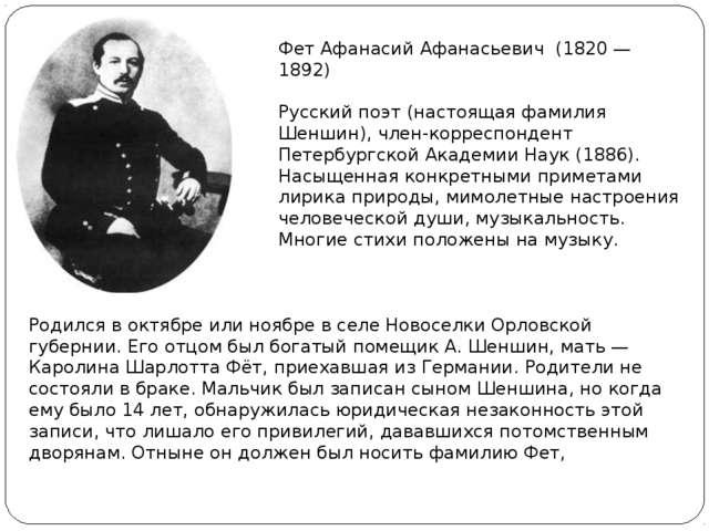 Фет Афанасий Афанасьевич (1820 — 1892) Русский поэт (настоящая фамилия Шеншин...
