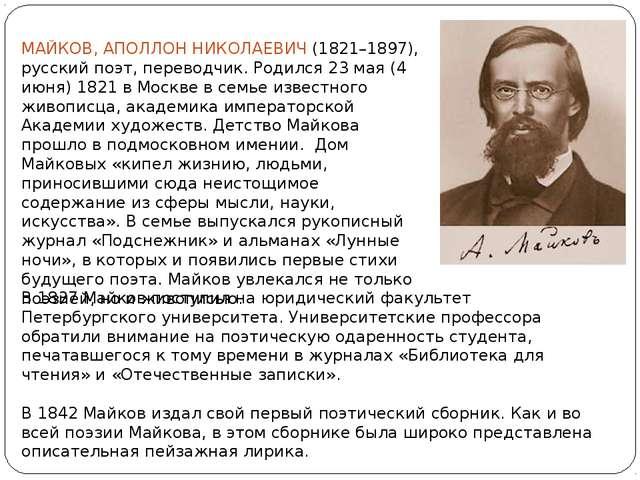В 1837 Майков поступил на юридический факультет Петербургского университета....