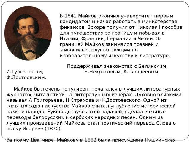 Поддерживал знакомство с Белинским, И.Тургеневым, Н.Некрасовым, А.Плещеевым,...