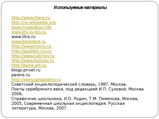 Используемые материалы http://www.litera.ru http://ru.wikipedia.org www.myged...