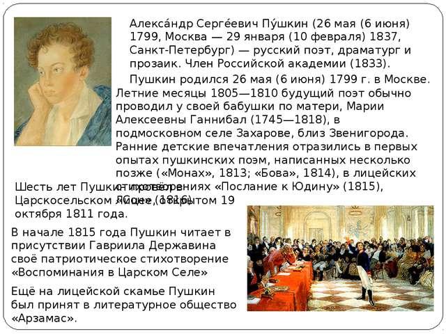 Алекса́ндр Серге́евич Пу́шкин (26 мая (6 июня) 1799, Москва — 29 января (10 ф...